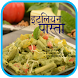 Hindi Recipes Special - हिंदी व्यंजनों विशेष by Food Recipes