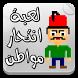 لعبة انتحار مواطن 1 by TeleFoni Ahla