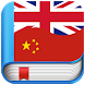 Chinese English Dictionary & Translator by Team Education