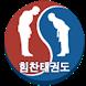 군포 힘찬태권도 by 무도114