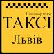 """Таксі """"Навігатор Плюс"""" (Львів) by MobilAuto"""