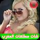 دردشة مطلقات المغرب للتعارف by Banat Lovers