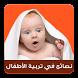نصائح في تربية الأطفال by Driss hafsa