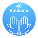 40 Rabbana from the Quran by Quanticapps Ltd