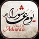 Ashura 1439 2017 by Sniper HD