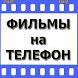 Фильмы на телефон by levchenkoze