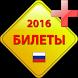 Билеты ПДД 2016 [C,D] by Zhminda
