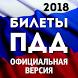 Экзамен ПДД 2018 + Билеты ГИБДД онлайн - SmartPDD