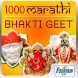 1000 Marathi Bhakti Geet mp3 by Fountain Music Company
