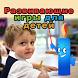 Развивающие игры для детей by ILMASOFT KIDS