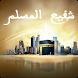 شفيع المسلم