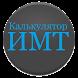 Калькулятор ИМТ by Salakhov Ayrat