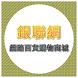 銀聯網網路購物商城 by PCSTORE(11)