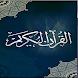 The Noble Quran - Islam by Mohamed Labib Ellisy