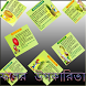 Fruit Benefits - ফলের উপকারিতা by eKushey Apps