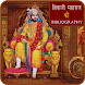 shivaji mahraj ki bibliography by clean queen