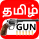 TamilGun - Tamil Videos, Tamil Songs, Tamil Comedy by TheLightApps