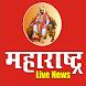 Maharashtra Live News महान्यूज by Team Krushipradhan