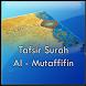 Tafsir Al-Muthaffifin