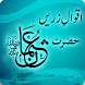 Hazrat Usman Ghani Quotes - Aqwal Zareen in Urdu by Injeer Apps