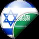 Arabic-Hebrew Translator by HBS Apps