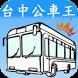 台中公車王