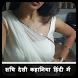 सचि देसी कहानिया हिंदी में -Hindi Desi Kahani