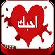 رسائل حب وغرام واتس اب by zameir apps