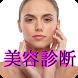 美容診断☆貴方にピッタリな方法を見つけて目指せマイナス5歳肌 by s-nanami