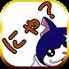 人魂キャッチ 育成ゲーム for 妖怪ウォッチファンゲーム by オーブ・モンスト・ゲーマー