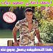 اغاني عمرو دياب بدون نت 2018 - Amr Diab by Sabitzer app