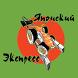 Японский Экспресс by ZAKHAROVA ALENA