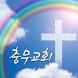 충무성결교회 by CTS cBroadcasting