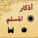 أذكار المسلم by AKCSS