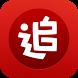 追書神器Books Chaser- 最好的小說/網文追更神器 Best App for Novels by 上海元聚网络科技有限公司