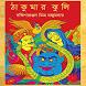 ঠাকুরমার ঝুলি- Thakurmar Jhuli by Appfino