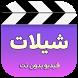 شيلات فيديو | حالات واتساب بدون نت by Hamzah dev