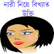 নারী নিয়ে বিখ্যাত উক্তি by Shopno Apps