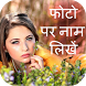 Photo Par Naam, Shayari Likhne Wala by Madhusunand Labs