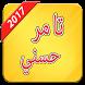 جديد اغاني تامر حسني 2017