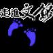 走進文銘 by Cmoremap
