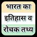 India : History and 10000 Facts : Hindi by JainDev