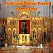 New Eritrean Orthodox Tewahdo Mezmur Songs by Joy Rozie