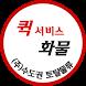 수도권토탈물류 15888165 퀵서비스 화물