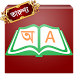 English to Bangla Dictionary by ColorJump Inc.