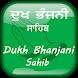 Dukh bhanjani sahib with audio