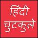 Hindi Jokes - हिंदी चुटकुले by Techno Developer