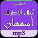 أغاني الفنانة أسمهان بدون نت by Adam.ro