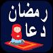 Ramadan Duas 2016 for Muslims by AppCart