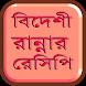 বিদেশী রান্নার রেসিপি bangla by AppStorm Lab